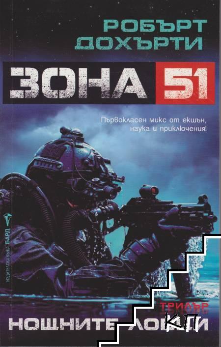 Зона 51: Нощните ловци