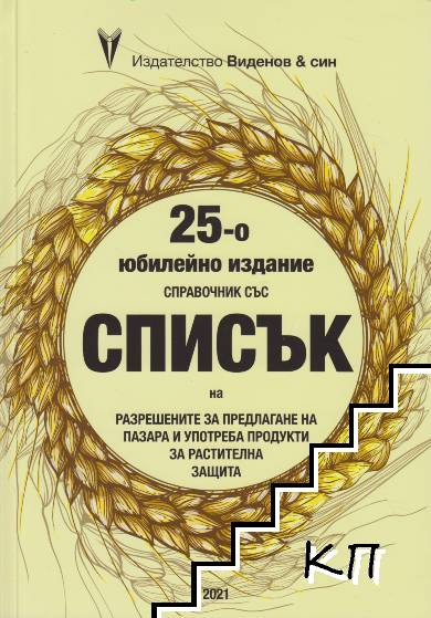 Справочник със списък на разрешените за предлагане на пазара и употреба продукти за растителна защита 2021