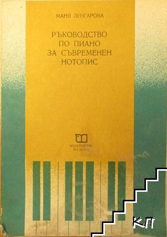Ръководство по пиано за съвременен нотопис