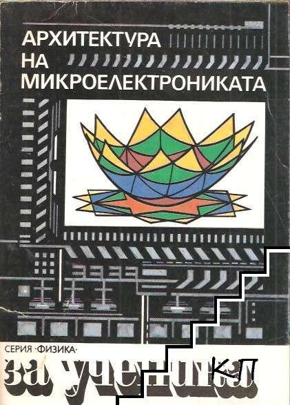 Архитектура на микроелектрониката