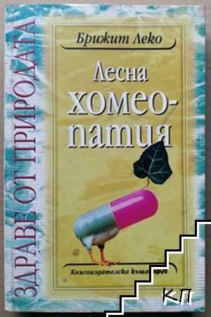 Лесна хомеопатия