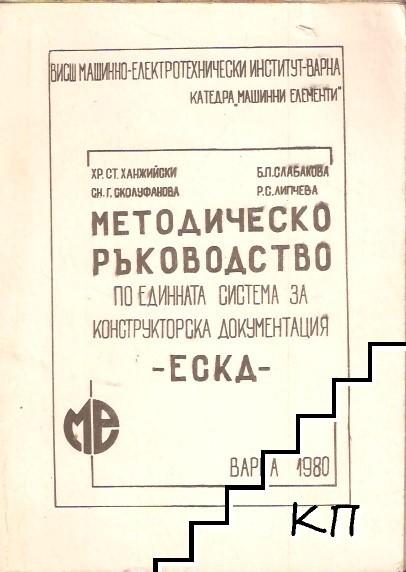 Ръководство по единната система за конструкторска документация - ЕСКД