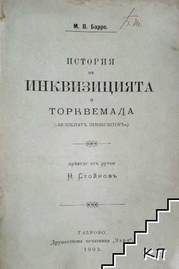 История на Инквизиция и Торквемада