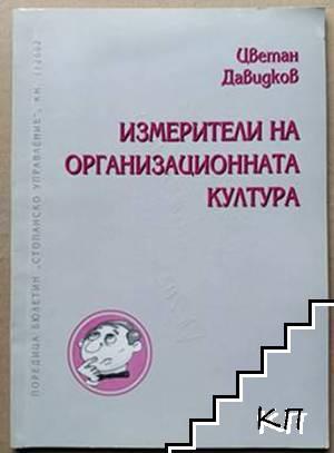 Измерители на организационната култура. Кн. 1 / 2002