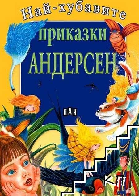 Най-хубавите приказки на Андерсен