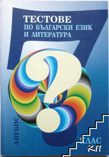 Тестове по български език и литература за 7. клас