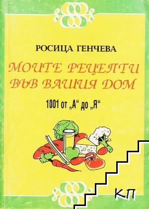 Моите рецепти във вашия дом