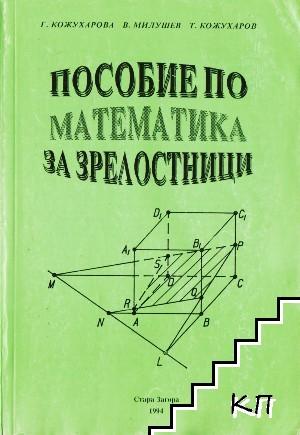 Пособие по математика за зрелостници
