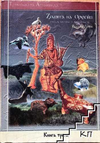 Тракийската Атлантида. Книга 3: Земята на Орфей