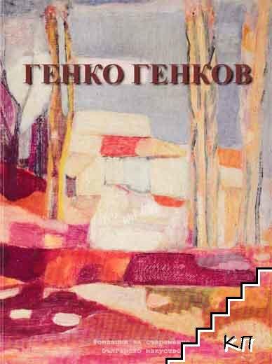 Генко Генков