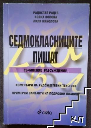 Седмокласниците пишат: Съчинение-разсъждение