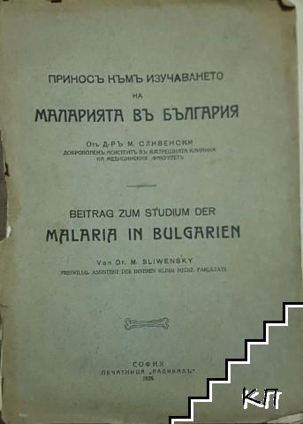 Приносъ къмъ изучаването на маларията въ България