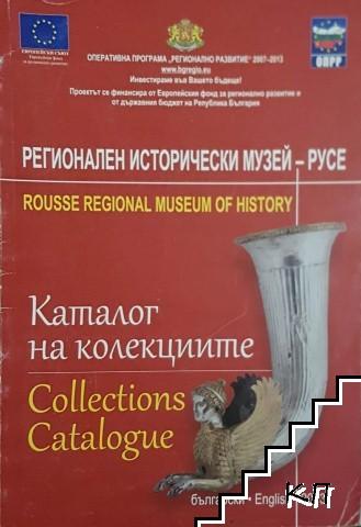 Регионален исторически музей - Русе. Каталог на колекциите