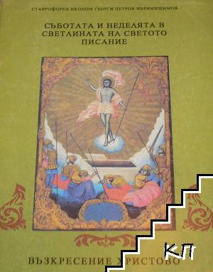 Съботата и неделята в светлината на светото писание