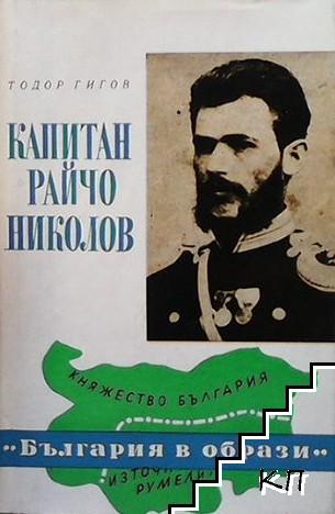 Капитан Райчо Николов