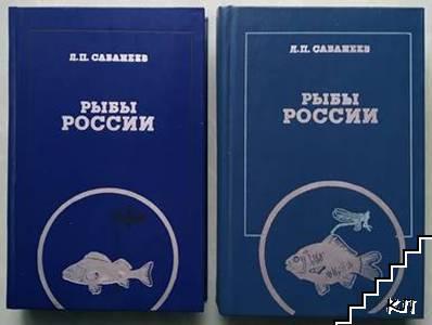 Рыбы России в двух томах. Том 1-2
