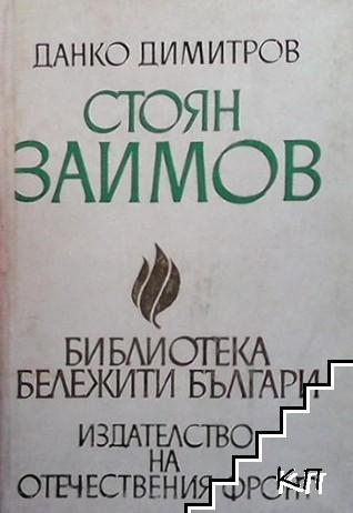 Стоян Заимов