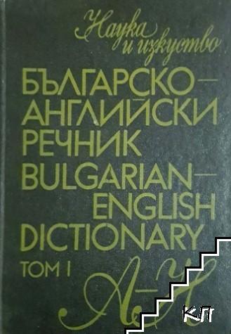 Българско-английски речник. Том 1