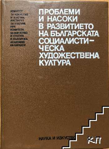 Проблеми и насоки в развитието на българската социалистическа художествена култура