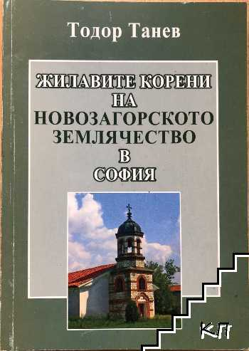 Жилавите корени на новозагорското землячество в София