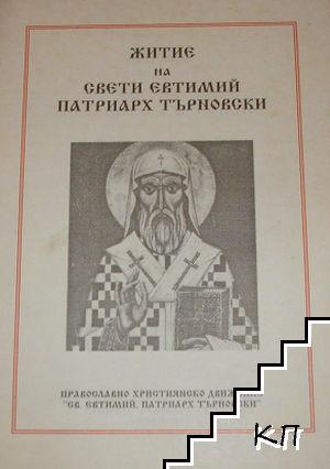 Житие на Свети Евтимий, патриарх Търновски