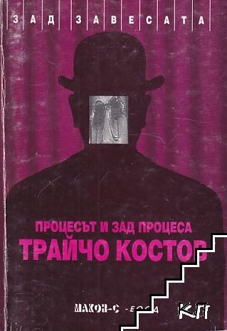 "Процесът и зад процеса ""Трайчо Костов"""