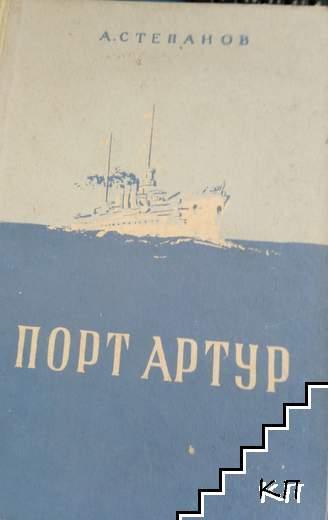 Порт Артур. Част 3-4
