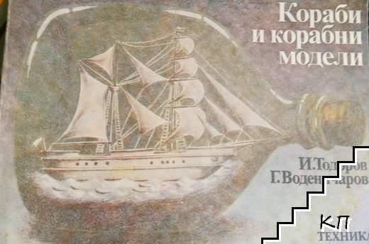 Кораби и корабни модели