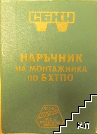 Наръчник на монтажника по БХТПО