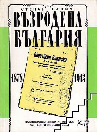 Възродена България 1878-1913