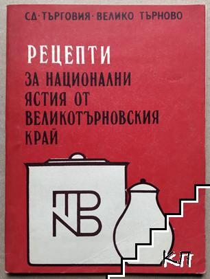 Рецепти за национални ястия от Великотърновския край