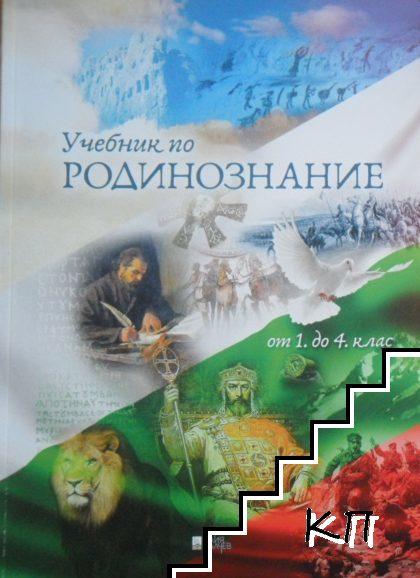 Учебник по родинознание - от 1. до 4. клас