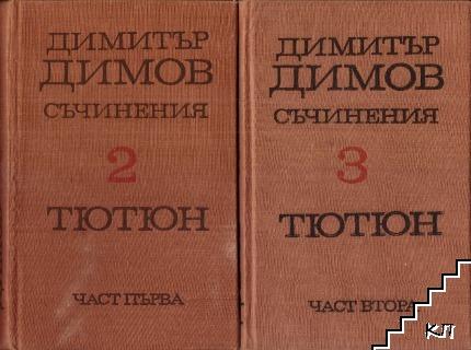Съчинения в пет тома. Том 2-3