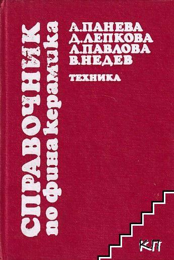 Справочник по фина керамика