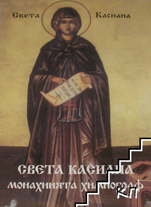 Света Касиана - монахинята химнограф