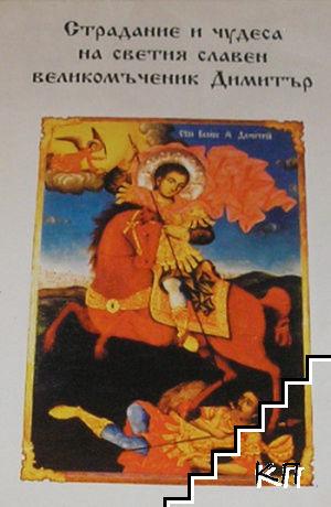 Страдания и чудеса на светия славен великомъченик Димитър