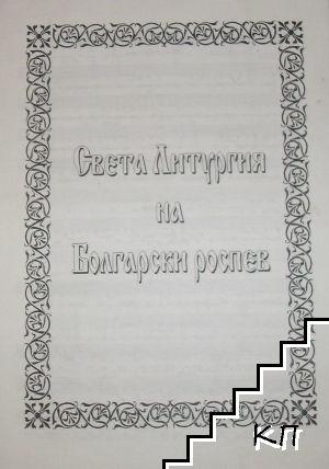Света Литургия на Болгарски роспев