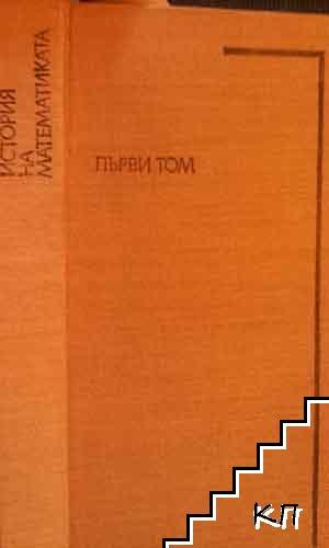 История на математиката в три тома. Том 1