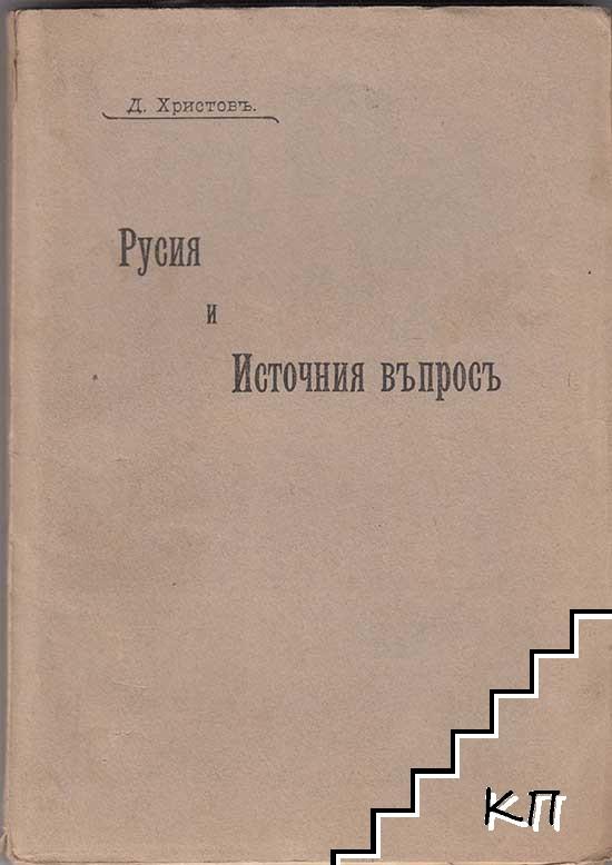 Русия и Источния въпросъ