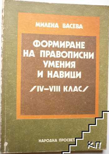 Формиране на правописни умения и навици (4.-8. клас)