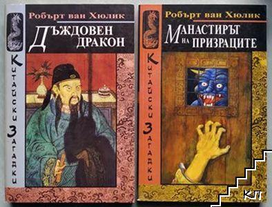 Китайски загадки: Дъждовен дракон / Манастирът на призраците / Мотив с върба / Ди Гунан