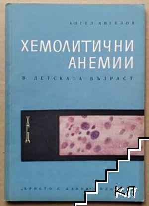 Хемолитични анемии в детска възраст / Хипохромни желязодефицитни анемии
