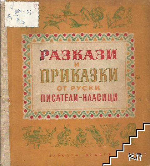 Разкази и приказки от руски писатели-класици