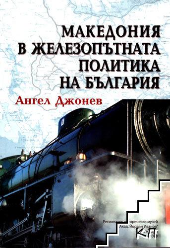 Македония в железопътната политика на България