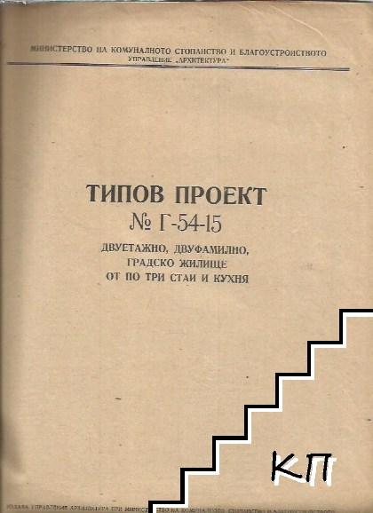 Типов проект. № Г-54-15