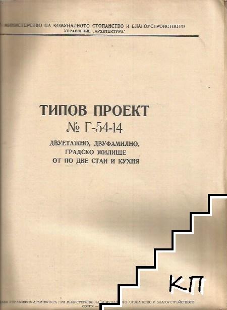 Типов проект. № Г-54-14