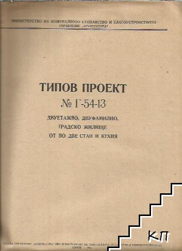 Типов проект. № Г-54-13