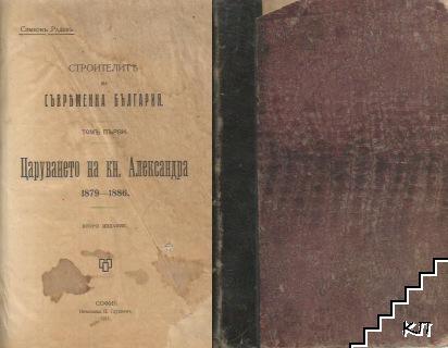 Строителите на съвременна България. Томъ 1