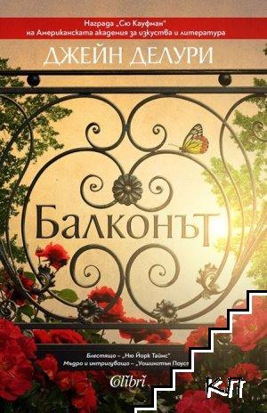 Балконът