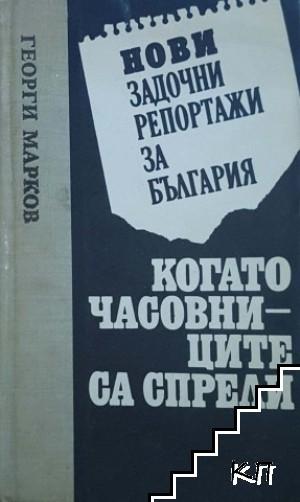 Нови задочни репортажи за България: Когато часовниците са спрели
